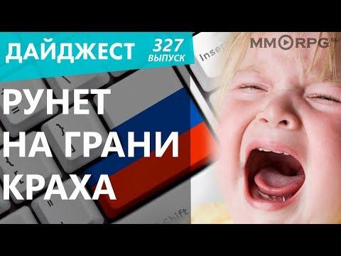 Overwatch приравняли к казино. Рунет на грани краха. Роскомнадзор впал в бешенство. Дайджест №327 thumbnail