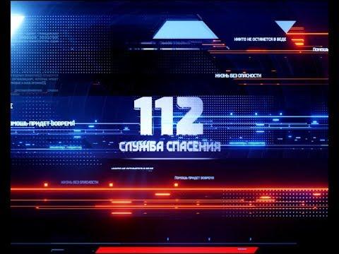 112 Служба спасения эфир 30 12 2019