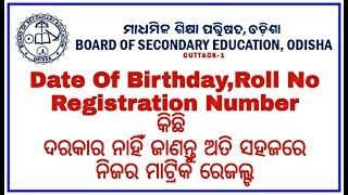 ଓଡ଼ିଆ How To Check BSE Odisha Matric Result 2018 || Result Of Annual HSC Examination 2018