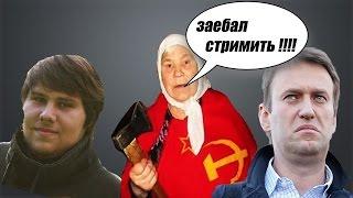 Душераздирающая история от банана про бабку и Навального