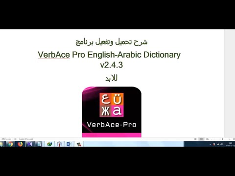 Free English Arabic Dictionary APK 2 Download
