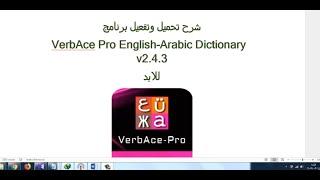 تحميل وتفعيل  VerbAce Pro English-Arabic Dictionary v2.4.3 للأبد screenshot 4