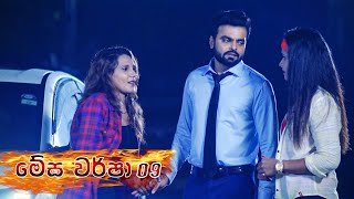 Megha Warsha   Episode 09 - (2021-03-16)   ITN Thumbnail