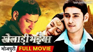 खिलाड़ी भैया - Cinema Bhojpuri Full Movie | Khiladi Bhaiya - Bhojpuri Movies Full 2014 | Mahesh Babu