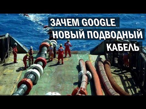 Зачем Google прокладывает