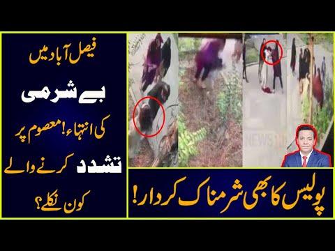 فیصل آباد واقعہ ملزمان کون نکلے؟ پولیس کا بھی شرمناک کردار طارق متین اندرونی کہانی منظرعام پر لے آئے