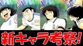 【たたかえドリームチーム】実況#778 ドリコレ石崎、新田と潜在翼、日向全部考察!【Captain tsubasa dream team】
