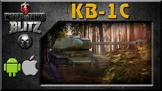 КВ-1С   -  Квас жив!!! -  World of Tanks BlitZ