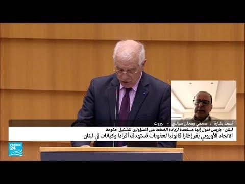 هل يسرع التشريع الأوروبي لفرض عقوبات على أفراد وكيانات في لبنان بتشكيل الحكومة؟  - نشر قبل 4 ساعة