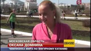 Domnina Oksana