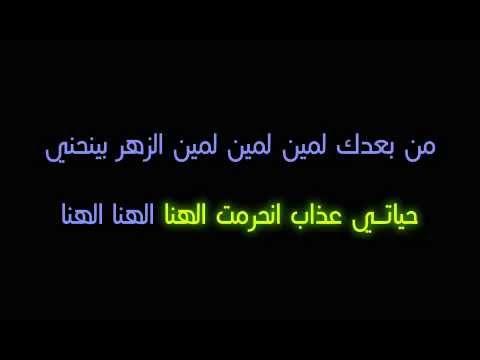 karaoke melhem barakat ya hobi eli ghab - كاريوكي ملحم بركات يا حبي اللي غاب