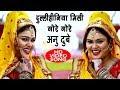 Anu Dubey का सबसे सुपरहिट छठ गीत VIDEO 2018 - Dulhiniya Mili Gore Gore - Bhojpuri Chhath Songs 2018