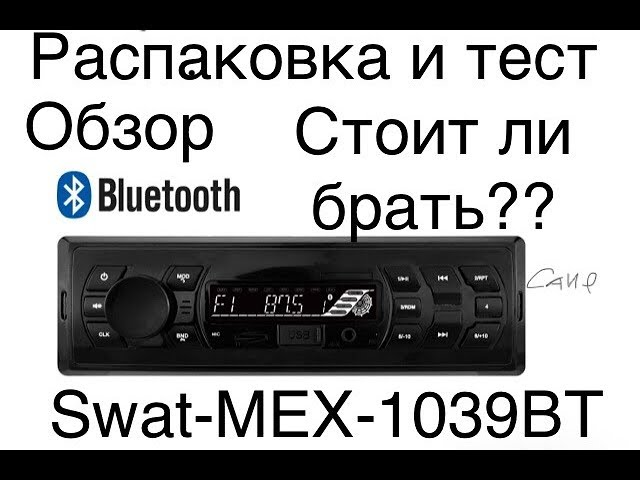 недорогая хорошая магнитола swat mex1039bt