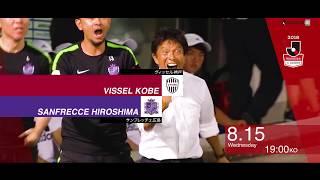明治安田生命J1リーグ 第22節 神戸vs広島は2018年8月15日(水)ノエス...