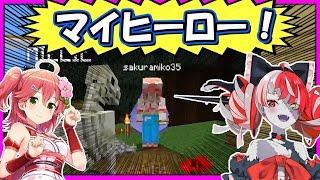 オリーのピンチに登場したエリートヒーローさくらみこ【ホロライブ/クレイジー・オリー/hololive/Minecraft/切り抜き】
