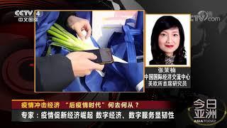 《今日亚洲》 20200423| CCTV中文国际
