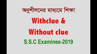 With clue amp; Without Clue (Question No12)  English 2nd Paper  for SSC Examinee