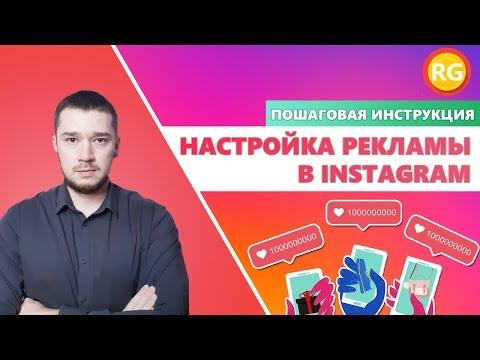 Пошаговая настройка рекламы в Instagram и Facebook 2019. Как правильно настроить рекламу в Instagram