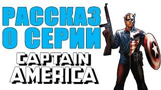 Рассказ о серии Captain America (2005)