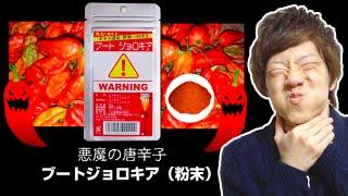 【ギネス認定】辛さ世界一!悪魔の唐辛子『ブートジョロキア』に挑戦!