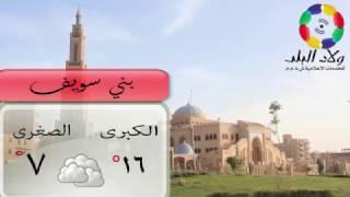 فيديو| تعرف على حالة الطقس فى محافظة بني سويف اليوم السبت | السوايفة