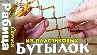 Сетка РАБИЦА из пластиковых БУТЫЛОК своими руками(, 2017-03-26T20:04:51.000Z)
