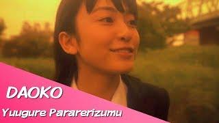 Video Daoko - Yuugure Pararerizumu (Sub Español) download MP3, 3GP, MP4, WEBM, AVI, FLV November 2017