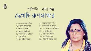 লোকগান । Kona Bhadra । Folk Song । Bengal Jukebox