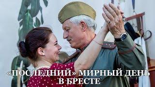 """""""Последний"""" мирный день в Бресте"""