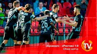 24.08.2018 Арсенал - Ростов - 0:1. Обзор матча