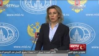 روسيا تنتقد أدعاء تركيا بدعمها لتنظيم الدولة الإسلامية