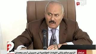 الزعيم صالح يلتقي القيادات المؤتمرية في مديريتي أرحب وهمدان