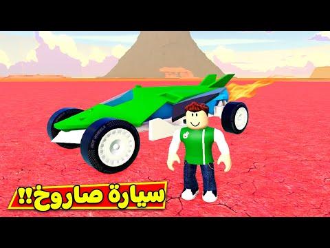 اسرع سيارة في العالم لعبة roblox !! 🏎🔥