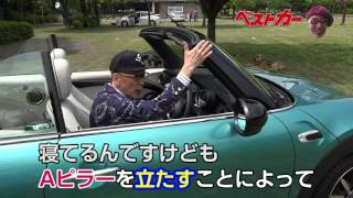 【ベストカー】テリー伊藤のお笑い自動車研究所vol.515 BMW MINIクーパーコンバーチブル試乗