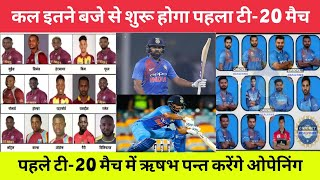 India VS West Indies 1st T20 || India Playing XI || India Team Squad vs WI 1st T20