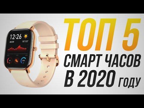 ТОП 5 смарт часов в 2020 году! | Какие смарт часы выбрать в 2020 году?