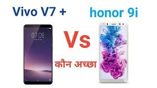 Vivo V7 Plus Vs Huawei Honor 9i Full Comparison in Hindi