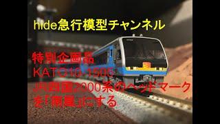 模型ch KATO JR四国2000系のヘッドマークを「南風」にする