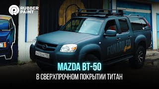 Mazda BT-50 в Сверхпрочном покрытии ТИТАН