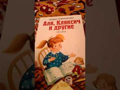 Аля, Кляксич и буква А  Глава 5