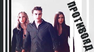 ►Stefan+Elena+Caroline | Противояд