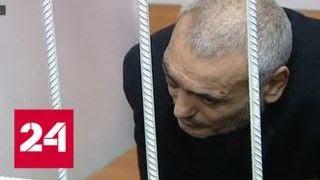 Отец таксиста-убийцы отправлен под арест - Россия 24