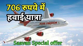 Offers on domestic flights/ Air India offer/saavan special 2017 offer/mansion offer