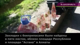 Полицейские Алматы провели операцию по обнаружению боеприпасов (20.05.16)