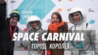 Space Carnival 2017 : Космический карнавал 2017