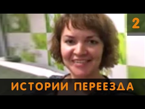 Отзыв о переезде в Краснодарский край