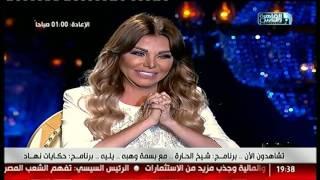 شيخ الحارة | رزان مغربى ل  بسمة وهبه | خدود أحمد رزق حلوين!