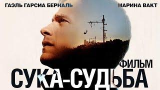 Сука-судьба /Si tu voyais son coeur/ Фильм в HD