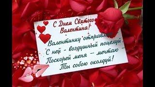 Я Люблю Тебя!!! С Днем влюбленных! Романтическое поздравление.