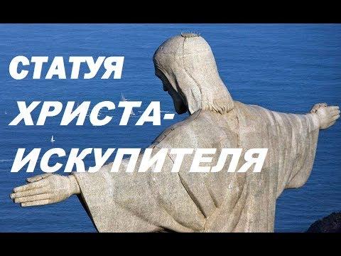 Самые красивые скульптуры и статуи мира